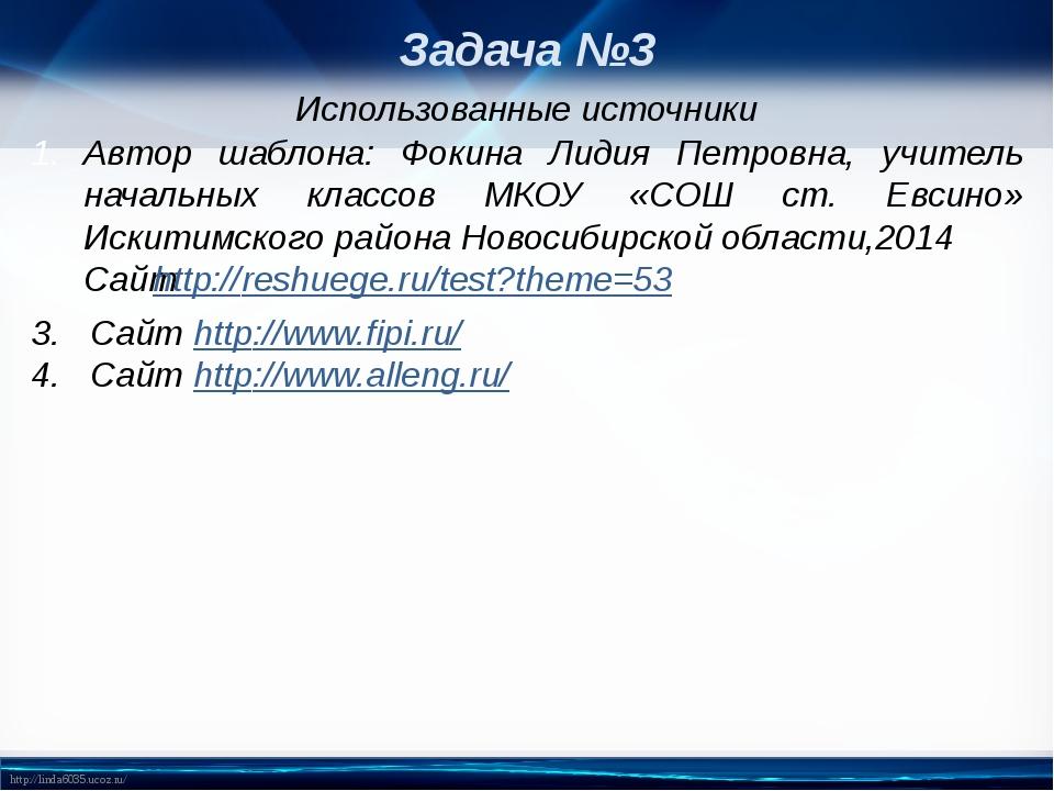 Автор шаблона: Фокина Лидия Петровна, учитель начальных классов МКОУ «СОШ ст....
