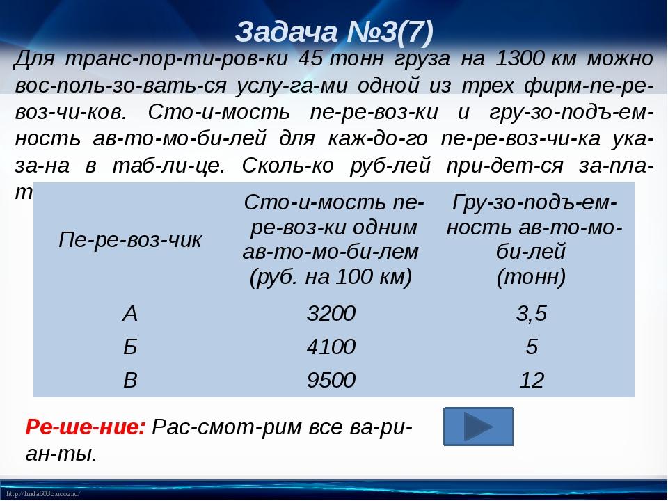 Задача №3(7) Для транспортировки 45тонн груза на 1300км можно восполь...