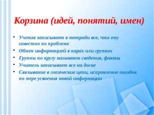Корзина (идей, понятий, имен) Ученик записывает в тетради все, что ему извес