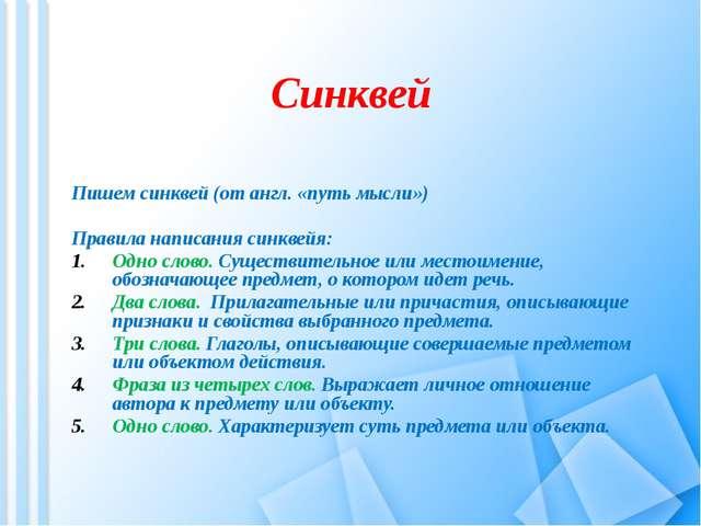 Синквей Пишем синквей (от англ. «путь мысли») Правила написания синквейя: Од...