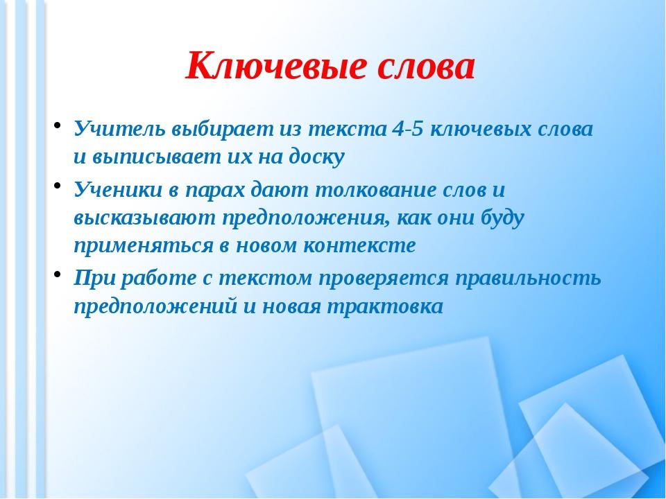 Ключевые слова Учитель выбирает из текста 4-5 ключевых слова и выписывает их...