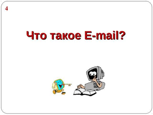 Что такое E-mail? 4