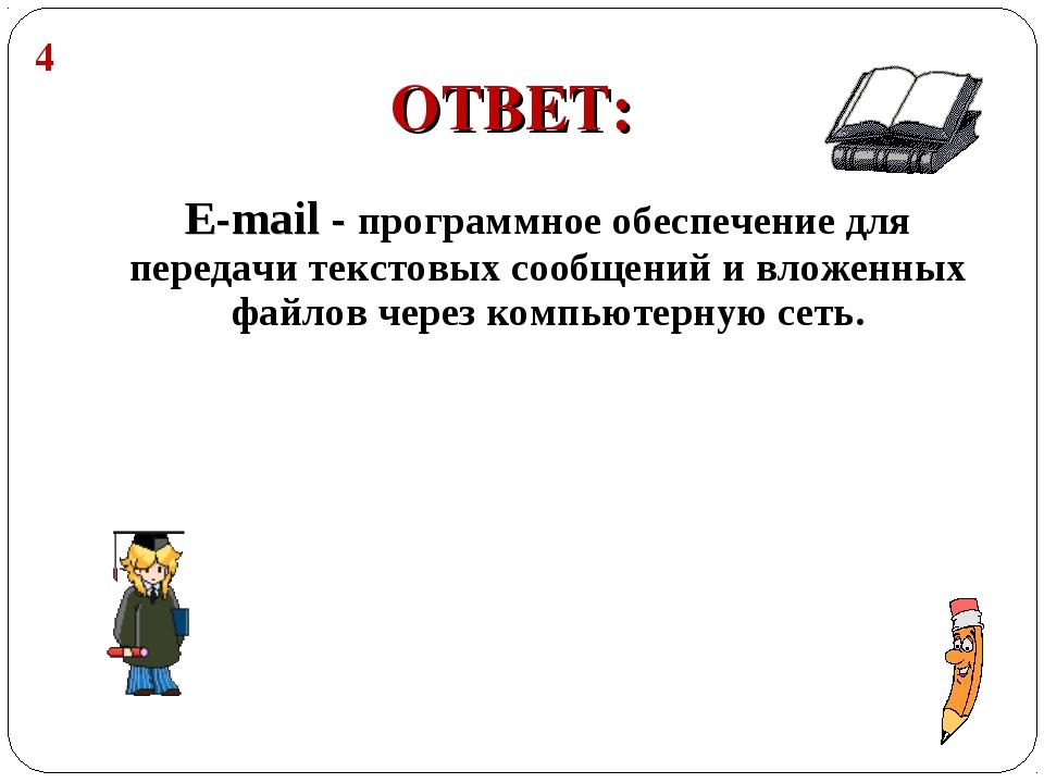 ОТВЕТ: 4 E-mail - программное обеспечение для передачи текстовых сообщений и...