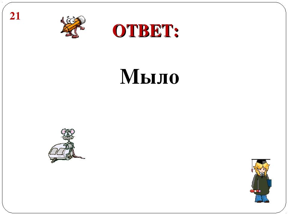 Мыло 21 ОТВЕТ: