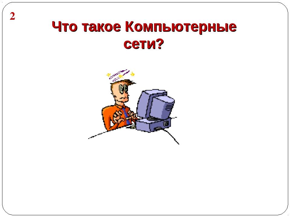 Что такое Компьютерные сети? 2