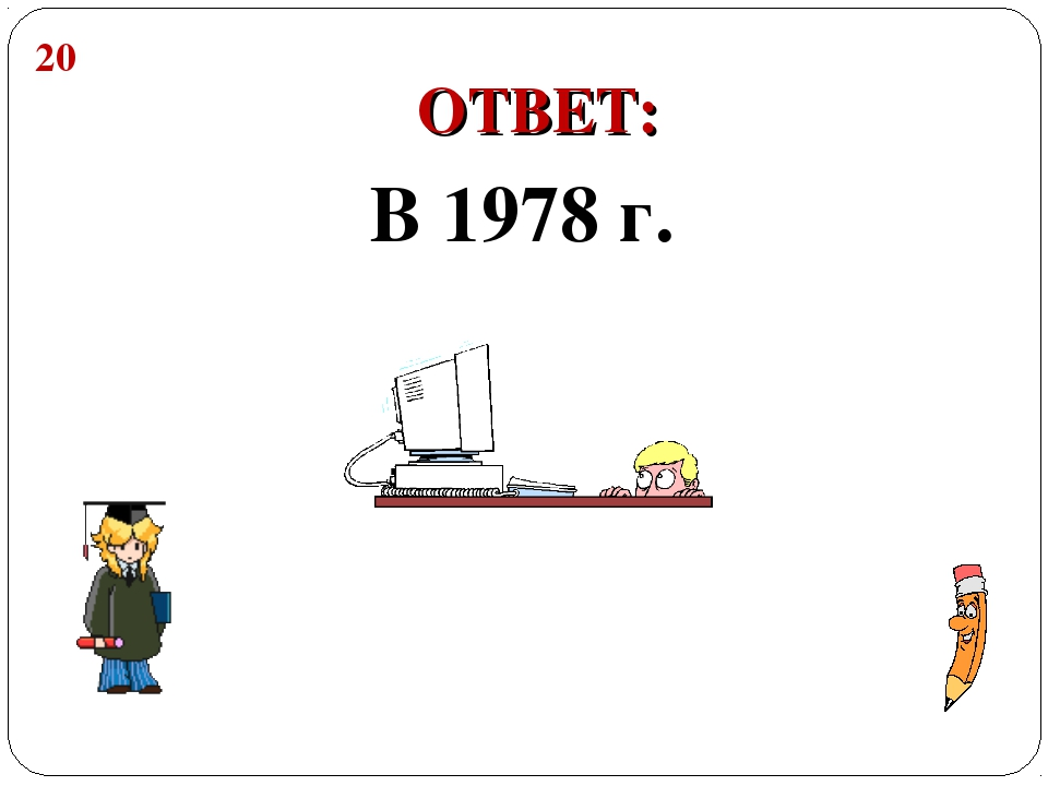 В 1978 г. 20 ОТВЕТ: