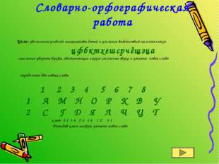 Словарно-орфографическая работа Цель: увеличение учебной инициативы детей и у
