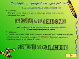Словарно-орфографическая работа Тема: ЗАГЛАВНАЯ БУКВА В КЛИЧКАХ ЖИВОТНЫХ Зада
