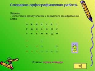 Задание: - Сопоставьте прямоугольники и определите зашифрованные слова. Отве