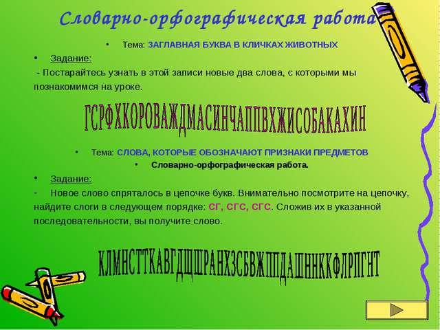 Словарно-орфографическая работа Тема: ЗАГЛАВНАЯ БУКВА В КЛИЧКАХ ЖИВОТНЫХ Зада...