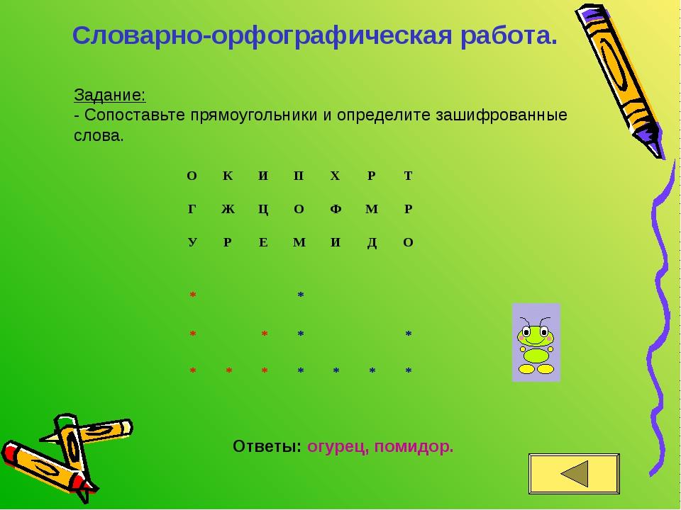 Задание: - Сопоставьте прямоугольники и определите зашифрованные слова. Отве...