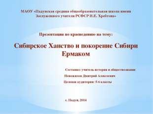 МАОУ «Падунская средняя общеобразовательная школа имени Заслуженного учителя