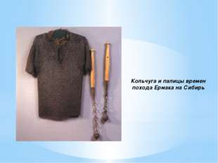 Кольчуга и палицы времен похода Ермака на Сибирь