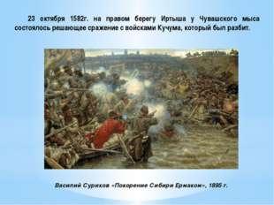 23 октября 1582г. на правом берегу Иртыша у Чувашского мыса состоялось решаю