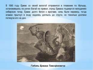 В 1585 году Ермак со своей ватагой отправился в плавание по Иртышу, остановив