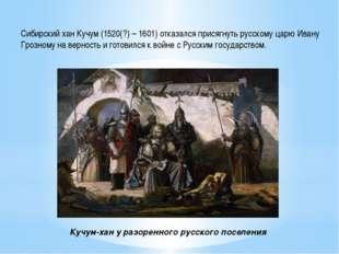 Сибирский хан Кучум (1520(?) – 1601) отказался присягнуть русскому царю Ивану