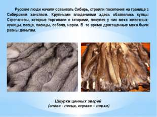 Русские люди начали осваивать Сибирь, строили поселения на границе с Сибирск