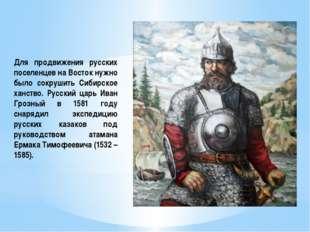 Для продвижения русских поселенцев на Восток нужно было сокрушить Сибирское х
