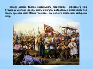 Казаки Ермака быстро завоевывали территорию сибирского хана Кучума. А местны