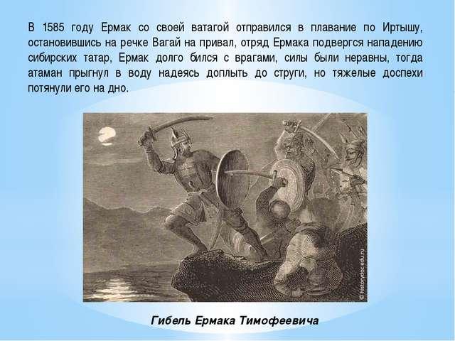 В 1585 году Ермак со своей ватагой отправился в плавание по Иртышу, остановив...