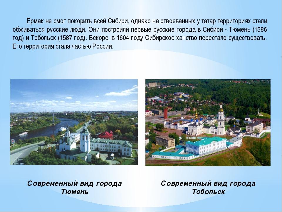 Ермак не смог покорить всей Сибири, однако на отвоеванных у татар территория...