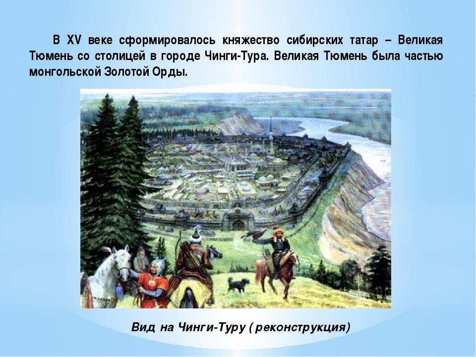 В XV веке сформировалось княжество сибирских татар – Великая Тюмень со столи...