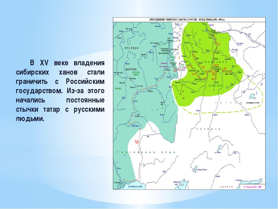 В XV веке владения сибирских ханов стали граничить с Российским государством...