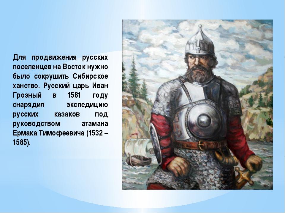 Для продвижения русских поселенцев на Восток нужно было сокрушить Сибирское х...