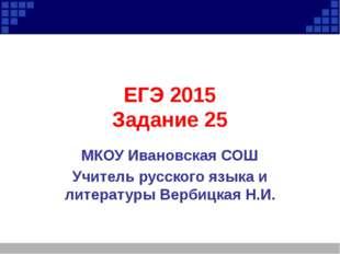 ЕГЭ 2015 Задание 25 МКОУ Ивановская СОШ Учитель русского языка и литературы В