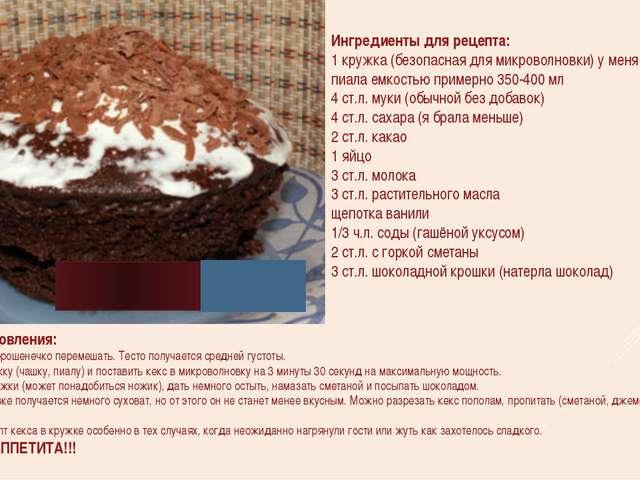 Как сделать пирожное в микроволновке за 3 минуты