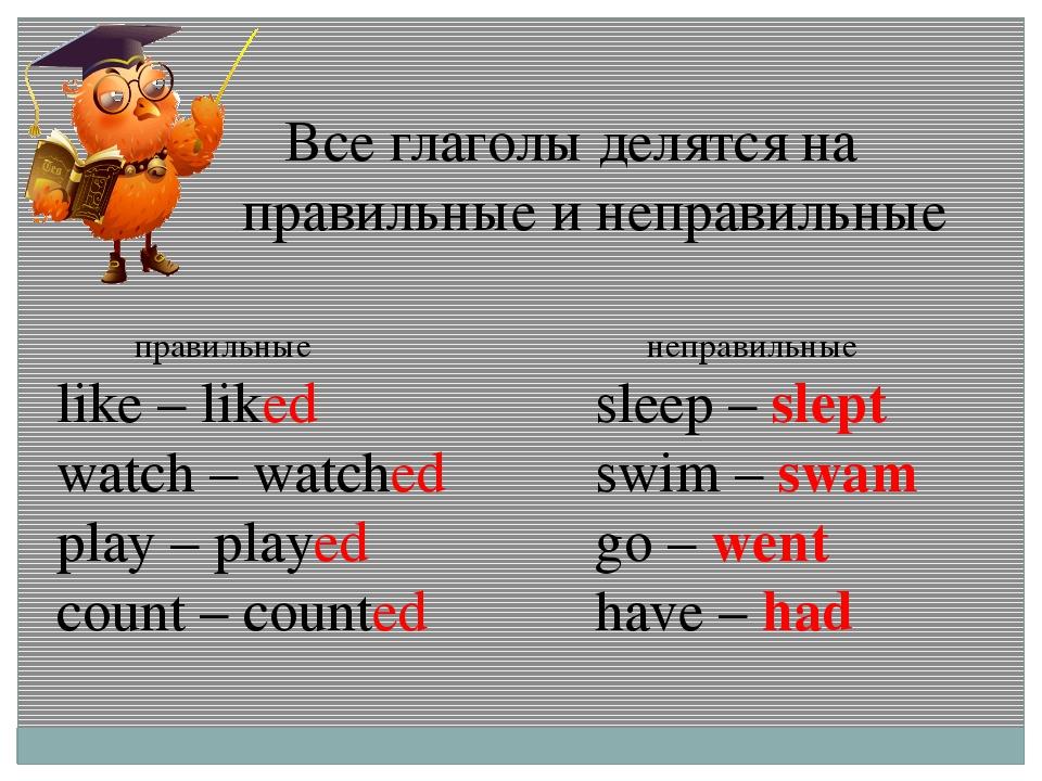 Простое прошедшее время в английском языке. Правильные и ...