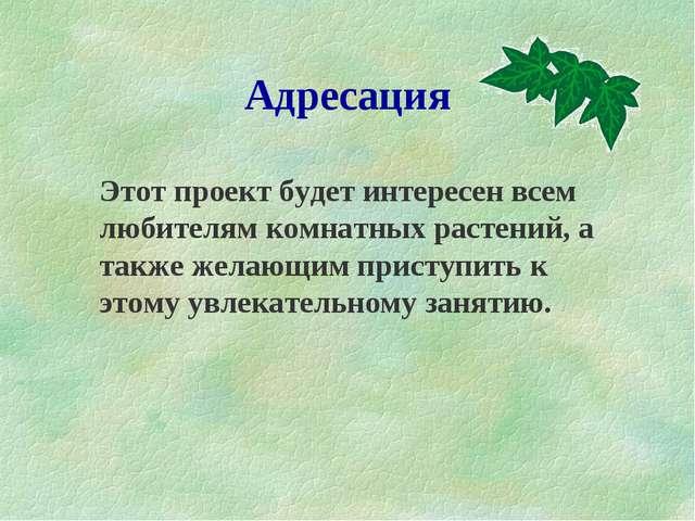 Адресация Этот проект будет интересен всем любителям комнатных растений, а та...