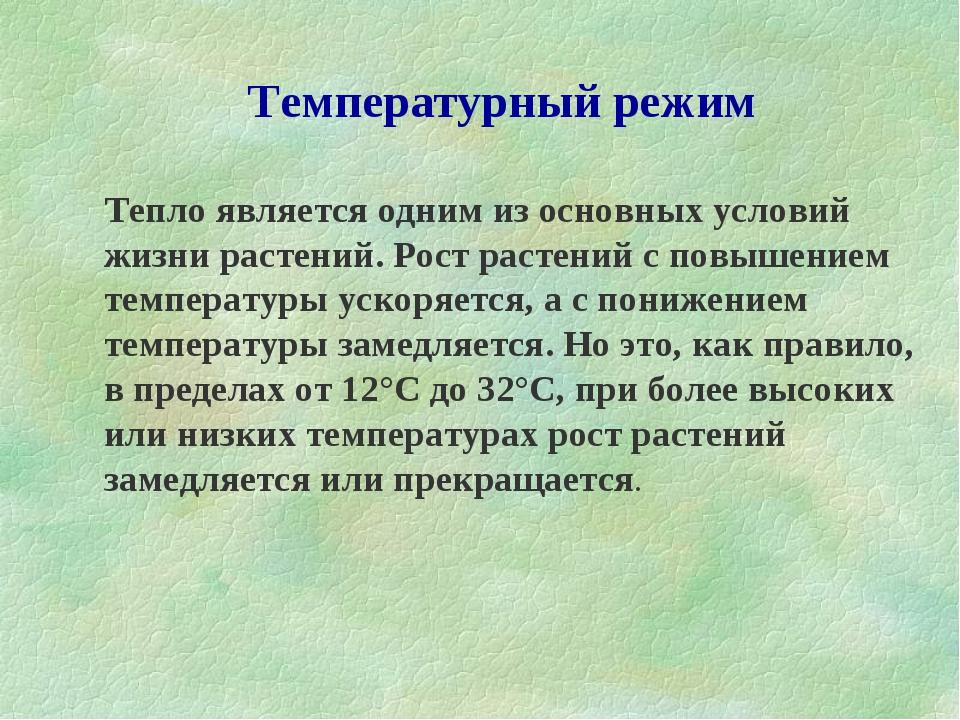Температурный режим Тепло является одним из основных условий жизни растений....