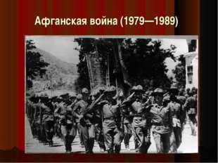 Афганская война (1979—1989)
