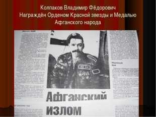 Колпаков Владимир Фёдорович Награждён Орденом Красной звезды и Медалью Афганс