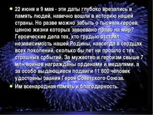 22 июня и 9 мая - эти даты глубоко врезались в память людей, навечно вошли в