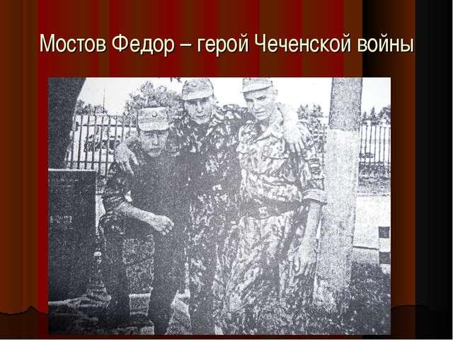 Мостов Федор – герой Чеченской войны