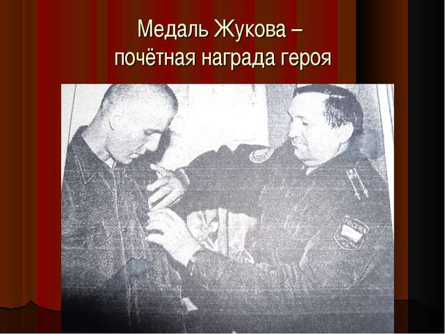 Медаль Жукова – почётная награда героя