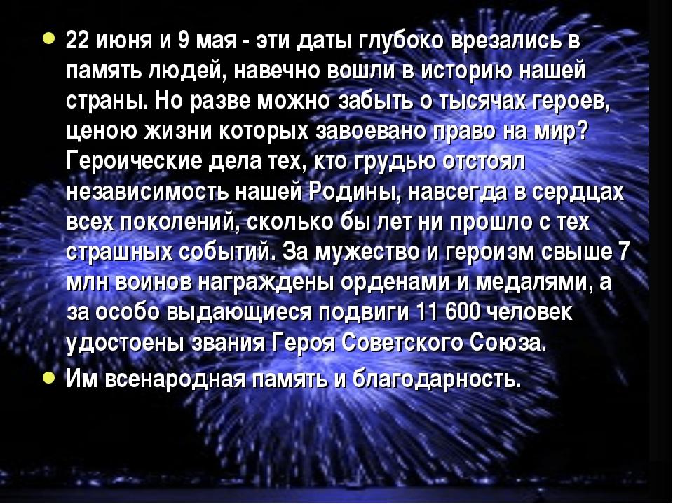 22 июня и 9 мая - эти даты глубоко врезались в память людей, навечно вошли в...