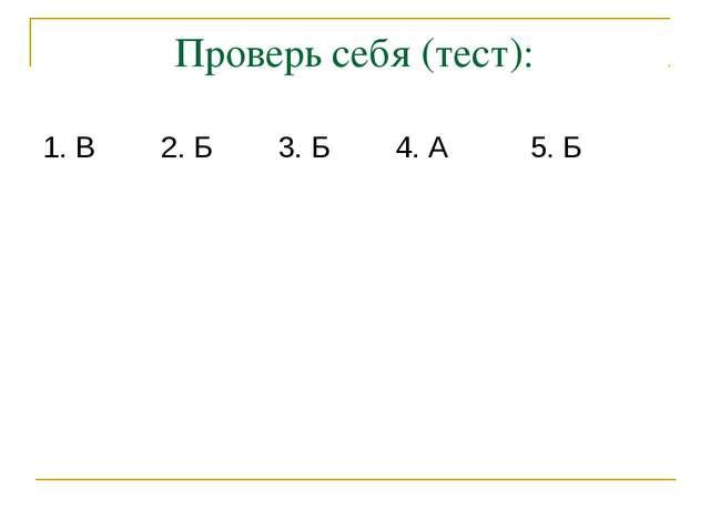 Проверь себя (тест): 1. В 2. Б 3. Б 4. А 5. Б