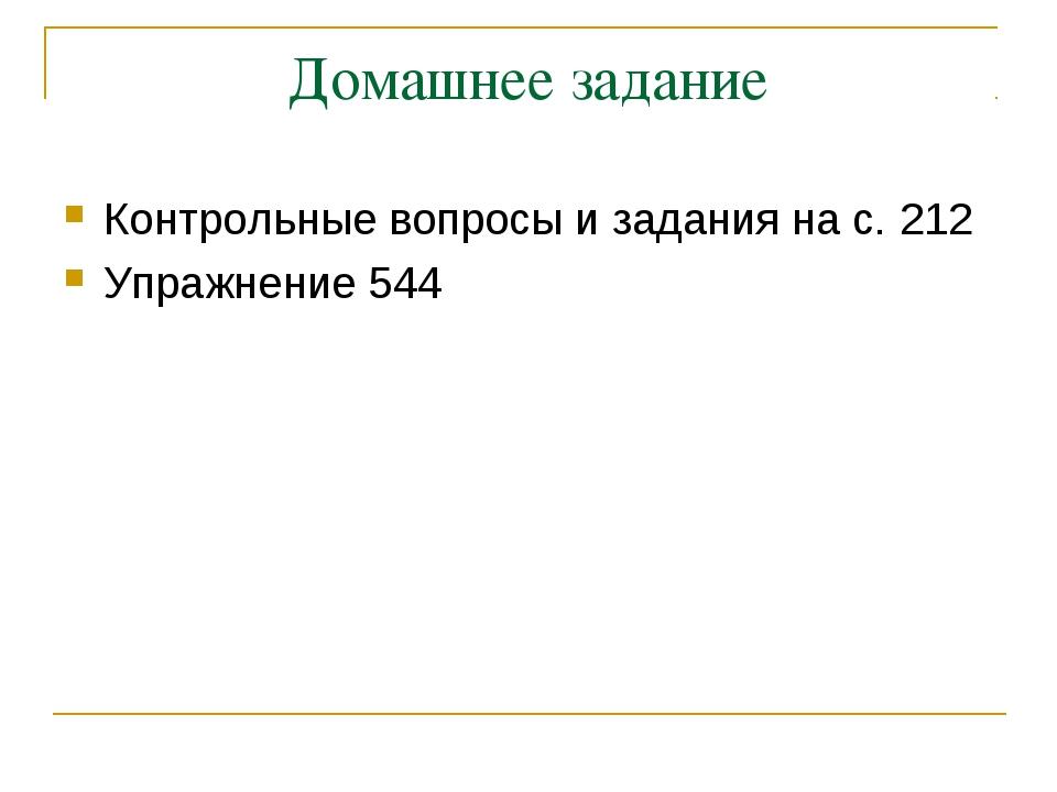 Домашнее задание Контрольные вопросы и задания на с. 212 Упражнение 544