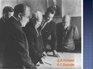 Д.А.Конаев Н.С.Хрущёв