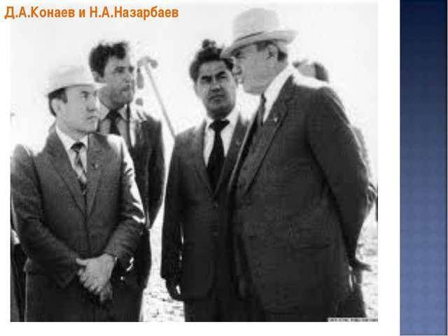 Д.А.Конаев и Н.А.Назарбаев