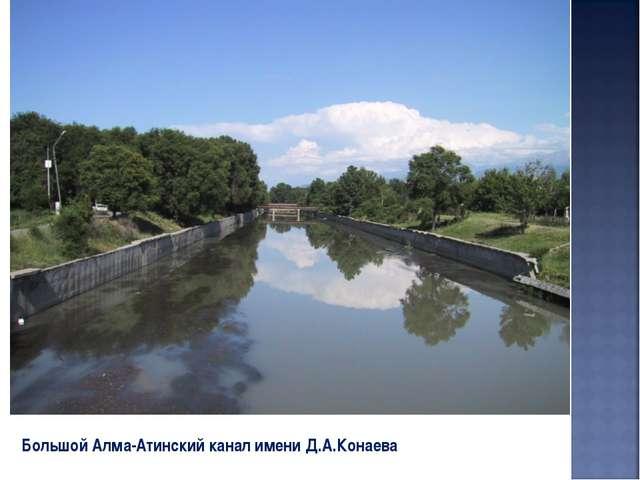Большой Алма-Атинский канал имени Д.А.Конаева