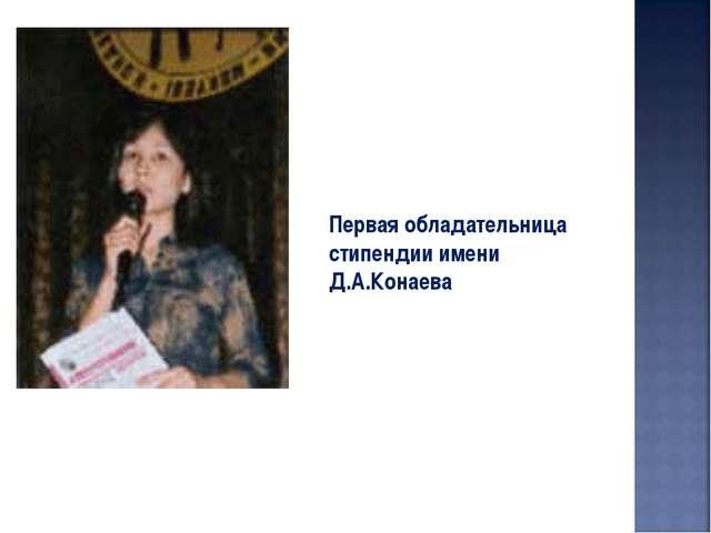 Первая обладательница стипендии имени Д.А.Конаева