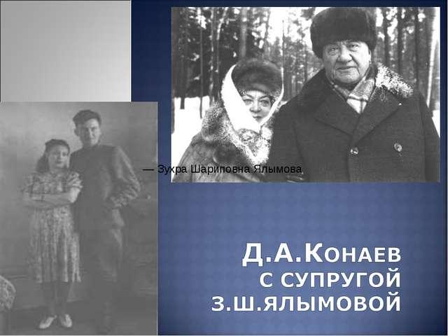 — Зухра Шариповна Ялымова