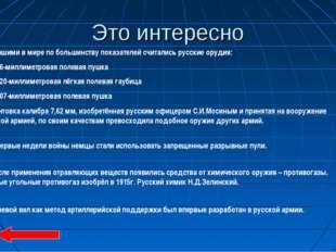 Это интересно 1. Лучшими в мире по большинству показателей считались русские