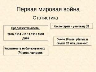 Первая мировая война Статистика Продолжительность: 28.07.1914 –11.11.1918 156