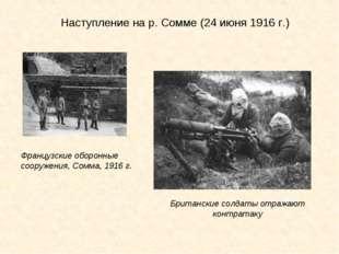 Наступление на р. Сомме (24 июня 1916 г.) Французские оборонные сооружения, С