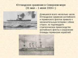 Ютландское сражение в Северном море (31 мая – 1 июня 1916 г.) Длившееся всего